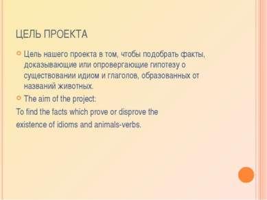 ЦЕЛЬ ПРОЕКТА Цель нашего проекта в том, чтобы подобрать факты, доказывающие и...