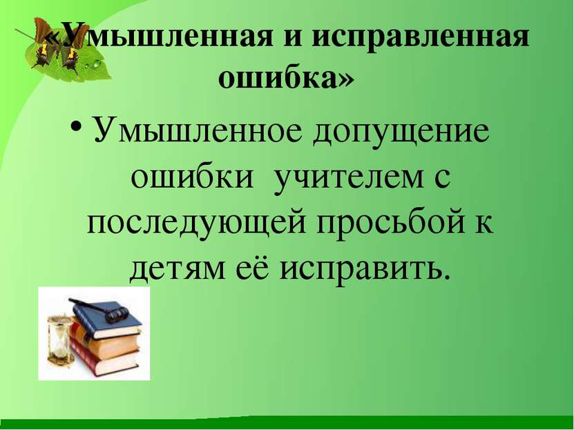 «Умышленная и исправленная ошибка» Умышленное допущение ошибки учителем с пос...