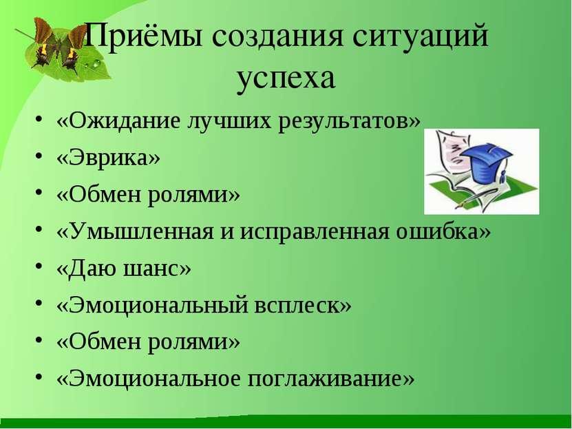 Приёмы создания ситуаций успеха «Ожидание лучших результатов» «Эврика» «Обмен...