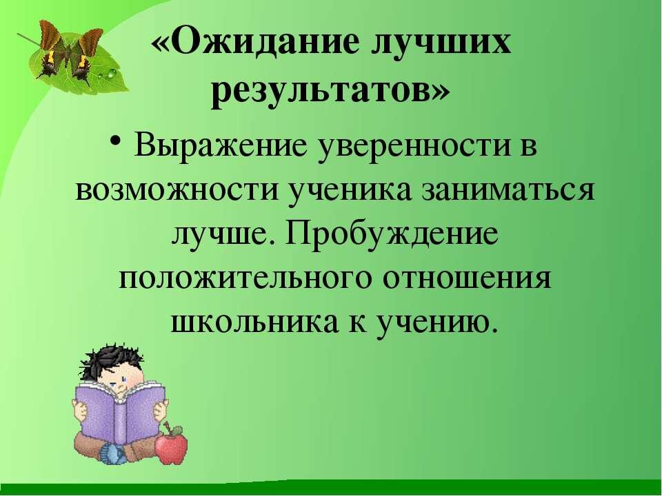 «Ожидание лучших результатов» Выражение уверенности в возможности ученика зан...