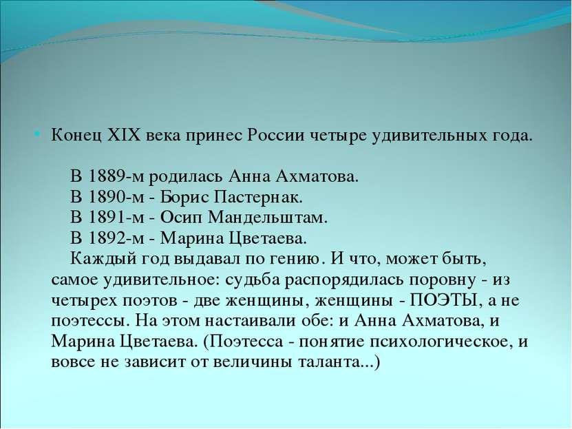 Конец XIX века принес России четыре удивительных года.   В 1889-м родилась ...