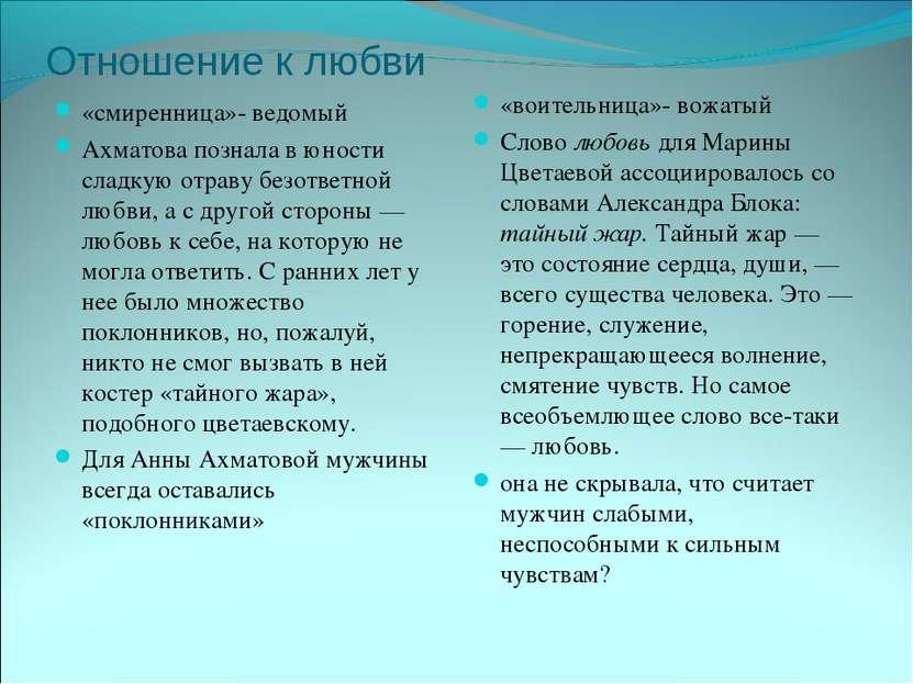 Отношение к любви «смиренница»- ведомый Ахматова познала в юности сладкую отр...