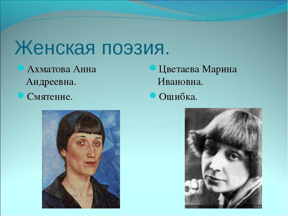 Женская поэзия. Ахматова Анна Андреевна. Смятение. Цветаева Марина Ивановна. ...