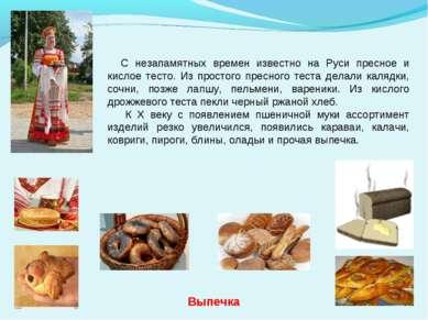 Выпечка С незапамятных времен известно на Руси пресное и кислое тесто. Из про...
