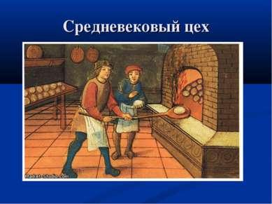 Средневековый цех