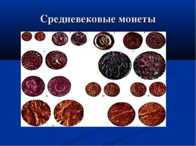 Средневековые монеты