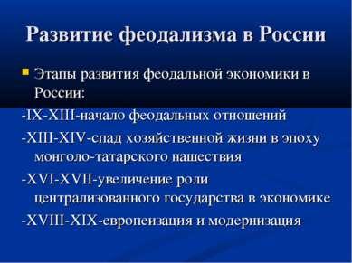 Развитие феодализма в России Этапы развития феодальной экономики в России: -I...