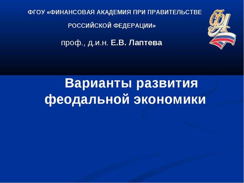 ФГОУ «ФИНАНСОВАЯ АКАДЕМИЯ ПРИ ПРАВИТЕЛЬСТВЕ проф., д.и.н. Е.В. Лаптева Вариан...