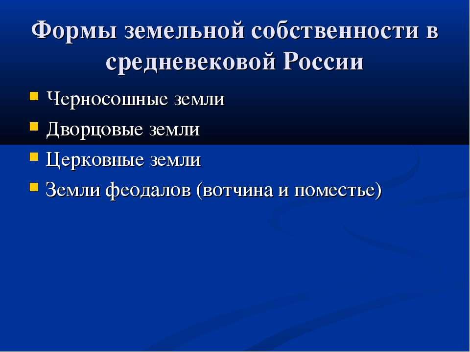 Формы земельной собственности в средневековой России Черносошные земли Дворцо...