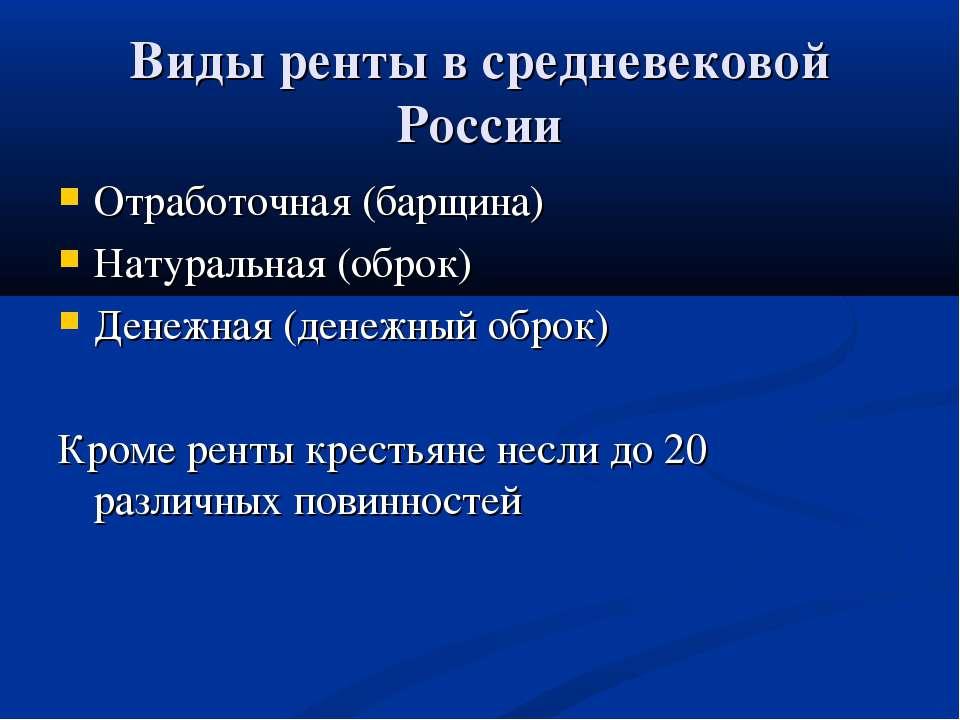 Виды ренты в средневековой России Отработочная (барщина) Натуральная (оброк) ...