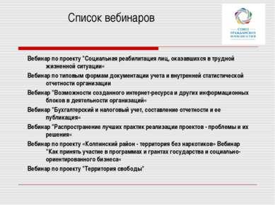 """Список вебинаров Вебинар по проекту """"Социальная реабилитация лиц, оказавшихся..."""