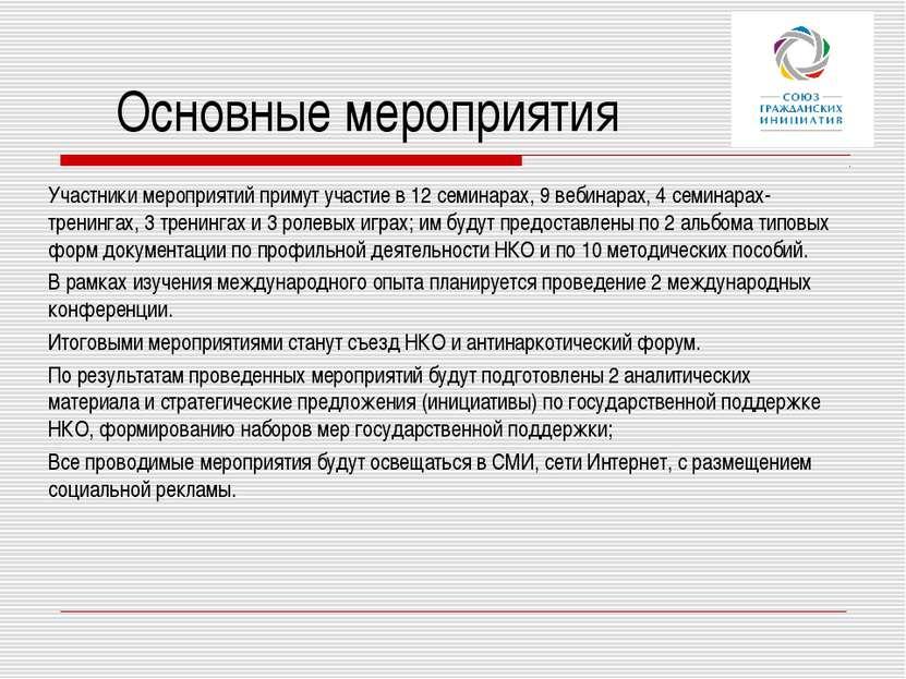 Основные мероприятия Участники мероприятий примут участие в 12 семинарах, 9 в...