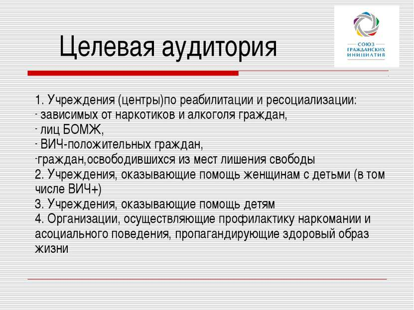 Целевая аудитория 1. Учреждения (центры)по реабилитации и ресоциализации: зав...