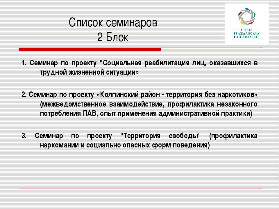 """Список семинаров 2 Блок 1. Семинар по проекту """"Социальная реабилитация лиц, о..."""