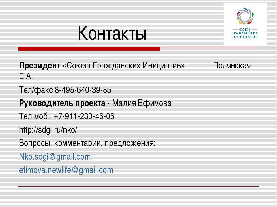 Контакты Президент «Союза Гражданских Инициатив» - Полянская Е.А. Тел/факс 8-...