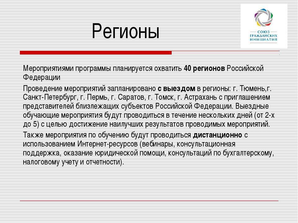 Регионы Мероприятиями программы планируется охватить 40 регионов Российской Ф...