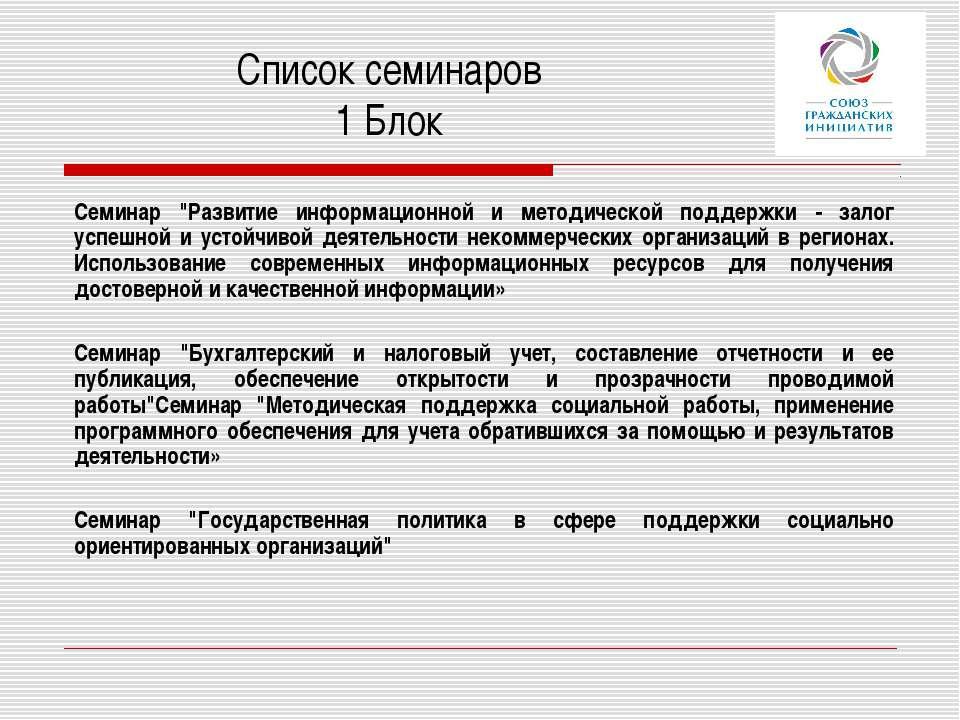 """Список семинаров 1 Блок Семинар """"Развитие информационной и методической подде..."""