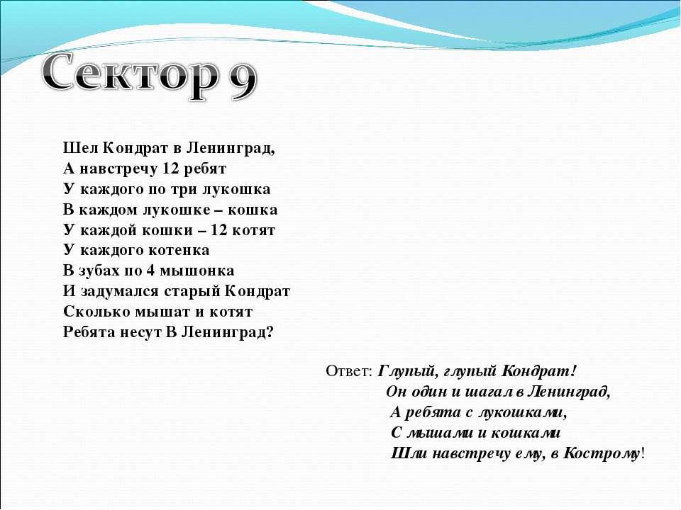 Шел Кондрат в Ленинград, А навстречу 12 ребят У каждого по три лукошка В кажд...