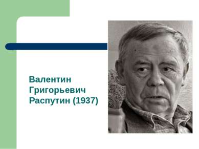 Валентин Григорьевич Распутин (1937)