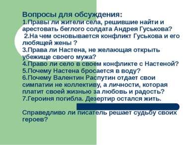 Вопросы для обсуждения: 1.Правы ли жители села, решившие найти и арестовать б...
