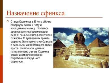 Назначение сфинкса Статуи Сфинксов в Египте обычно повёрнуты лицом к Нилу и в...