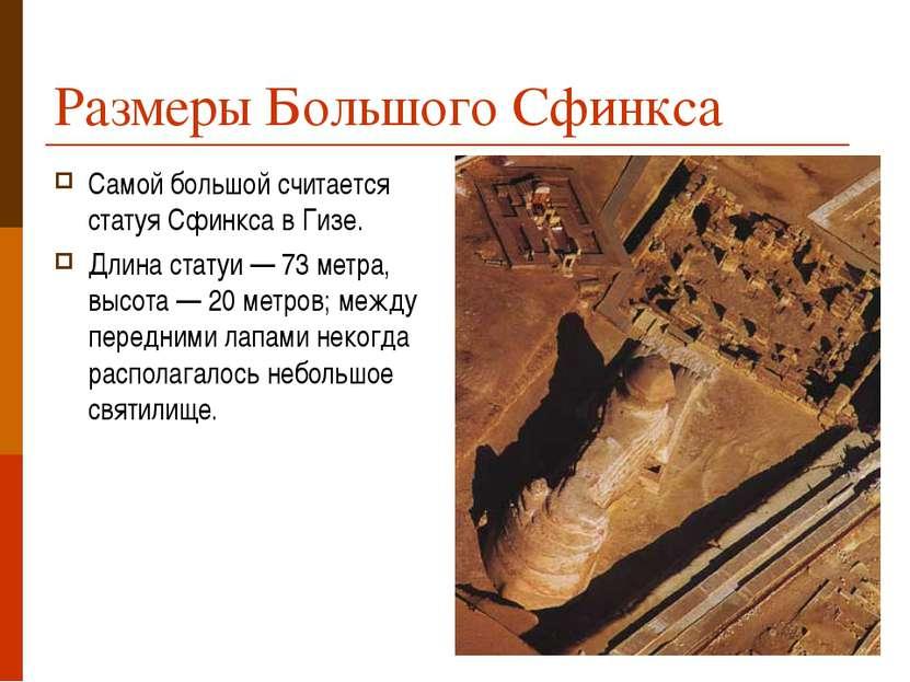 Размеры Большого Сфинкса Самой большой считается статуя Сфинкса в Гизе. Длина...