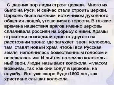С давних пор люди строят церкви. Много их было на Руси. И сейчас стали строит...