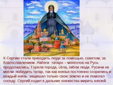 К Сергию стали приходить люди за помощью, советом, за благославлением. Набеги...