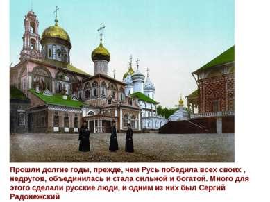 Прошли долгие годы, прежде, чем Русь победила всех своих , недругов, объедини...