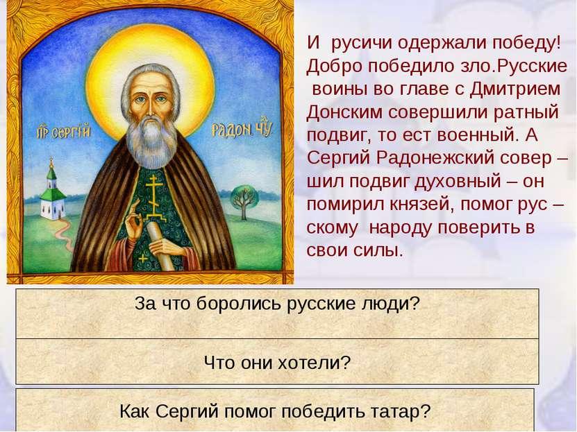 И русичи одержали победу! Добро победило зло.Русские воины во главе с Дмитрие...