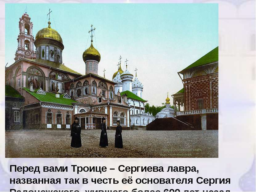 Перед вами Троице – Сергиева лавра, названная так в честь её основателя Серги...