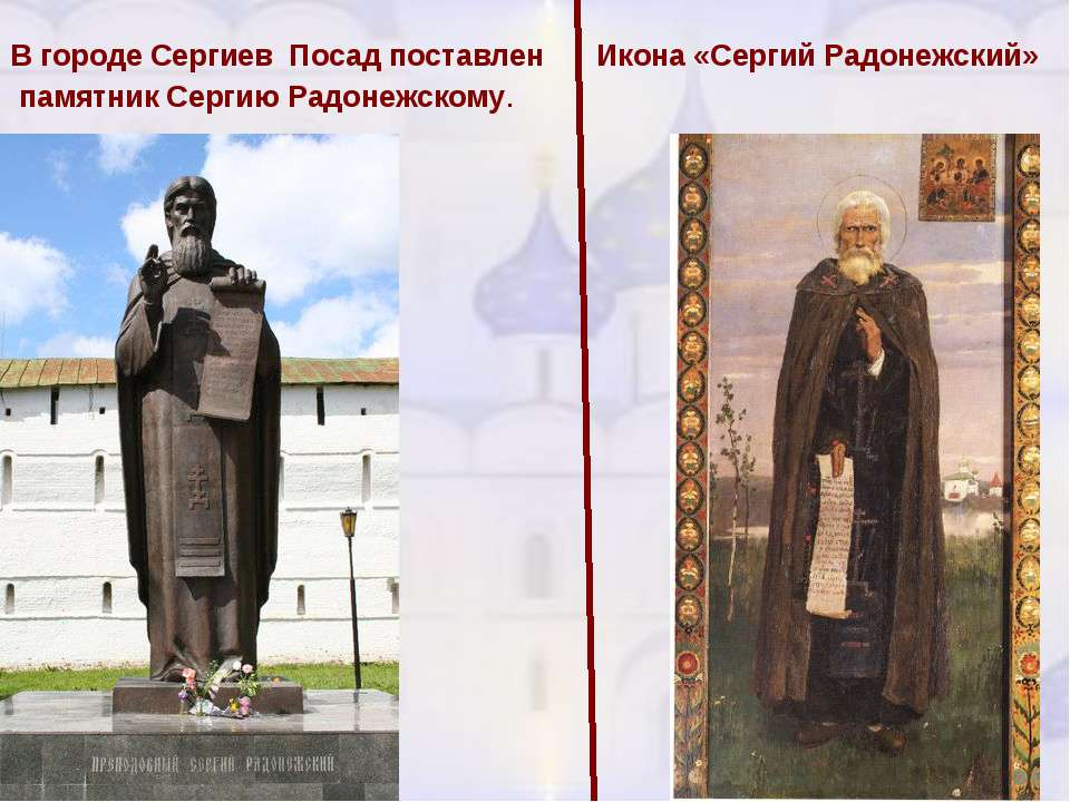 В городе Сергиев Посад поставлен памятник Сергию Радонежскому. Икона «Сергий ...
