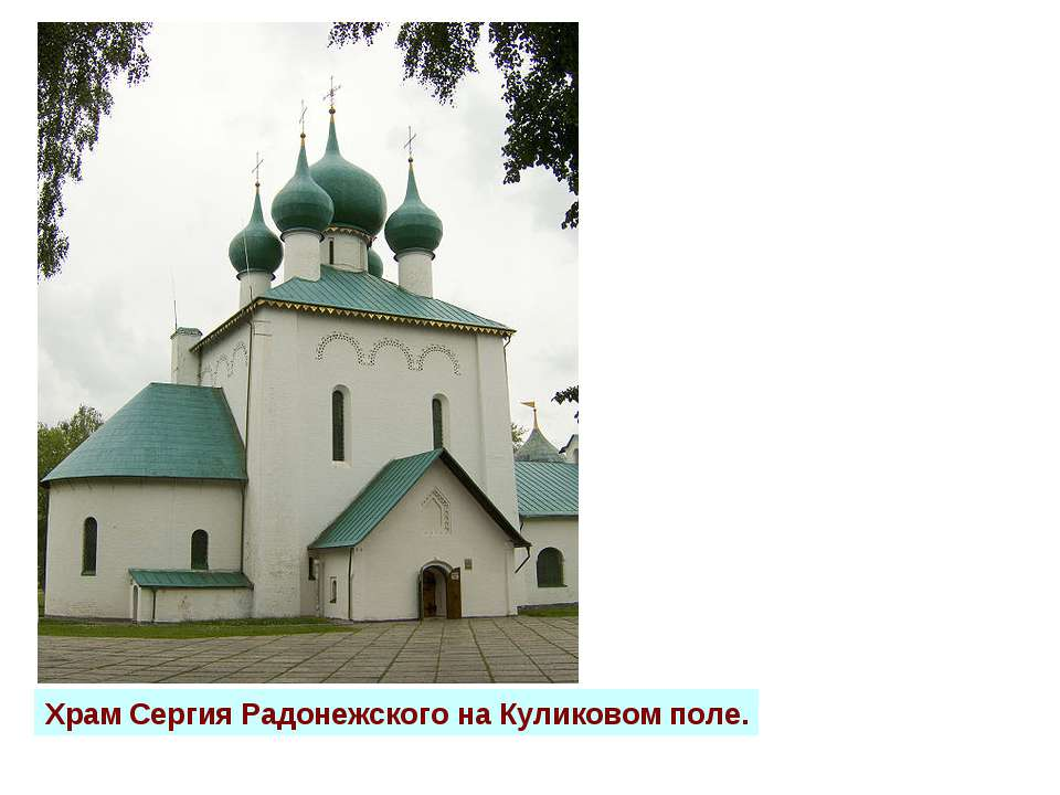 Храм Сергия Радонежского на Куликовом поле.