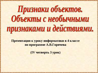 Презентация к уроку информатики в 4 классе по программе А.В.Горячева (IV четв...