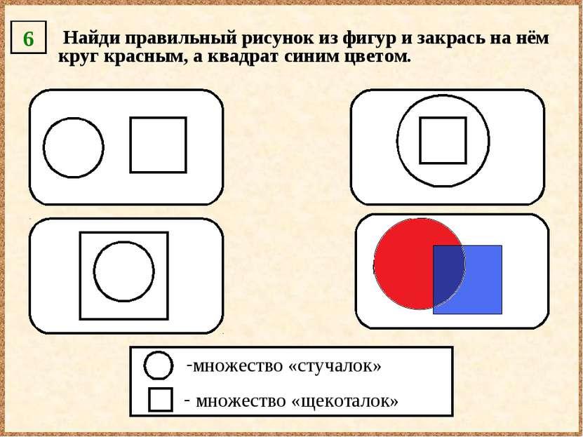 Найди правильный рисунок из фигур и закрась на нём круг красным, а квадрат си...