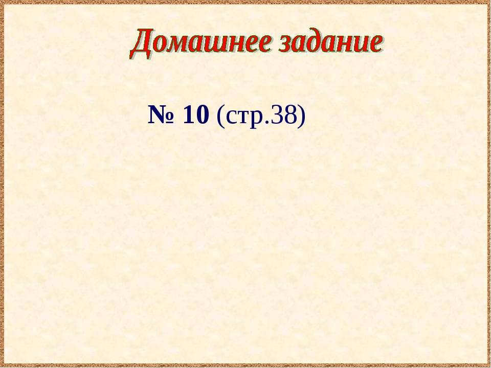 № 10 (стр.38)