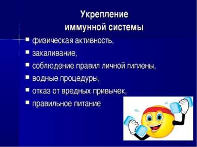 Укрепление иммунной системы физическая активность, закаливание, соблюдение пр...
