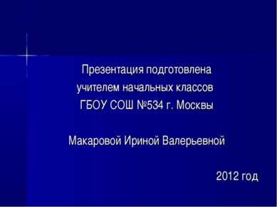 Презентация подготовлена учителем начальных классов ГБОУ СОШ №534 г. Москвы М...