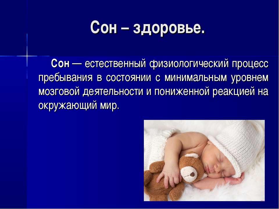 Сон – здоровье. Сон— естественный физиологический процесс пребывания в состо...