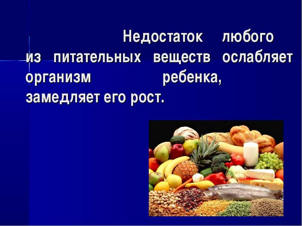 Недостаток любого из питательных веществ ослабляет организм ребенка, замедляе...