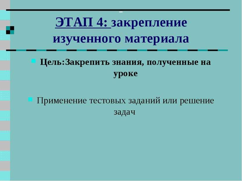 ЭТАП 4: закрепление изученного материала Цель:Закрепить знания, полученные на...