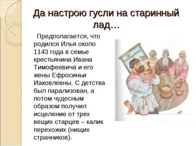 Да настрою гусли на старинный лад… Предполагается, что родился Илья около 114...