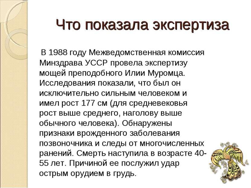 Что показала экспертиза В 1988 году Межведомственная комиссия Минздрава УССР ...