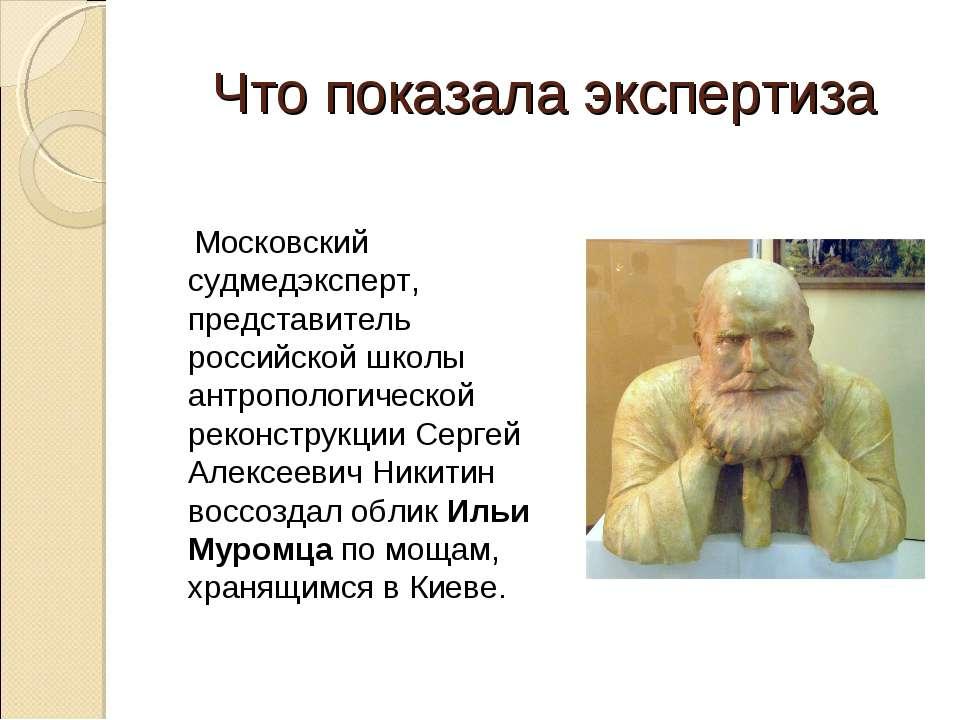 Что показала экспертиза Московский судмедэксперт, представитель российской шк...