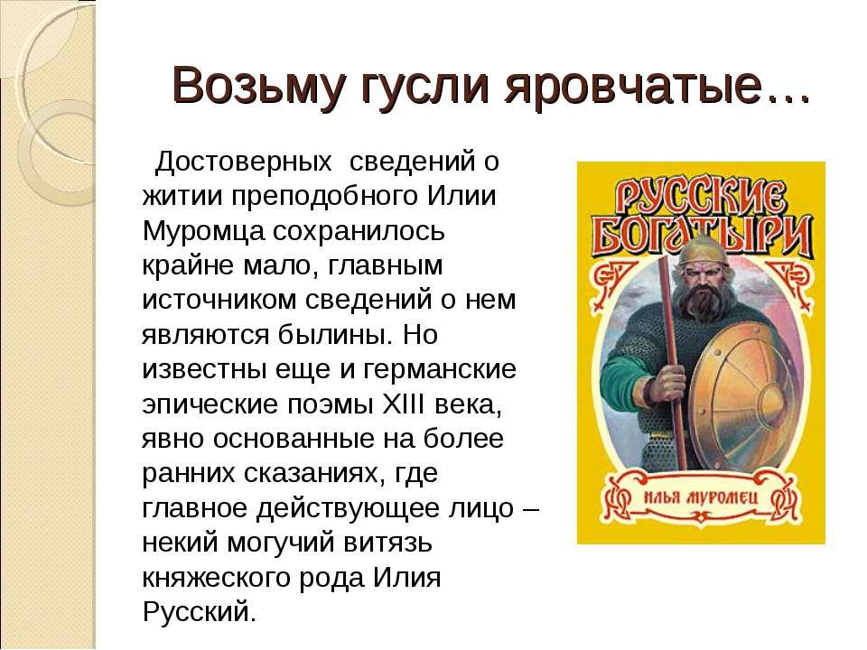 Возьму гусли яровчатые… Достоверных сведений о житии преподобного Илии Муромц...