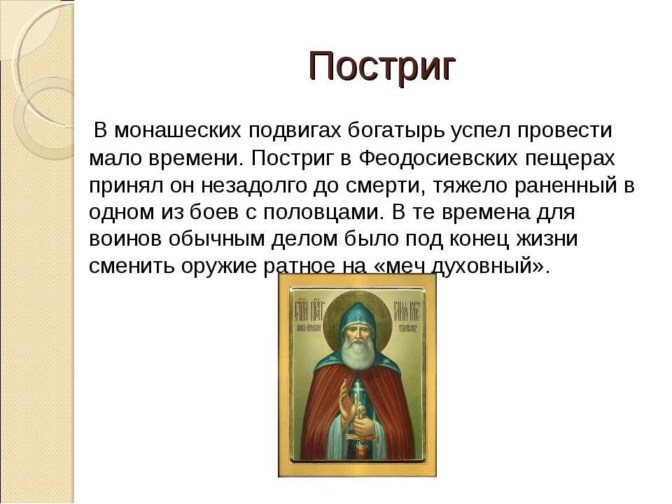 Постриг В монашеских подвигах богатырь успел провести мало времени. Постриг в...