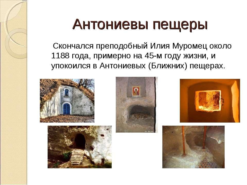 Антониевы пещеры Скончался преподобный Илия Муромец около 1188 года, примерно...