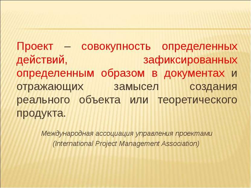 Проект – совокупность определенных действий, зафиксированных определенным обр...