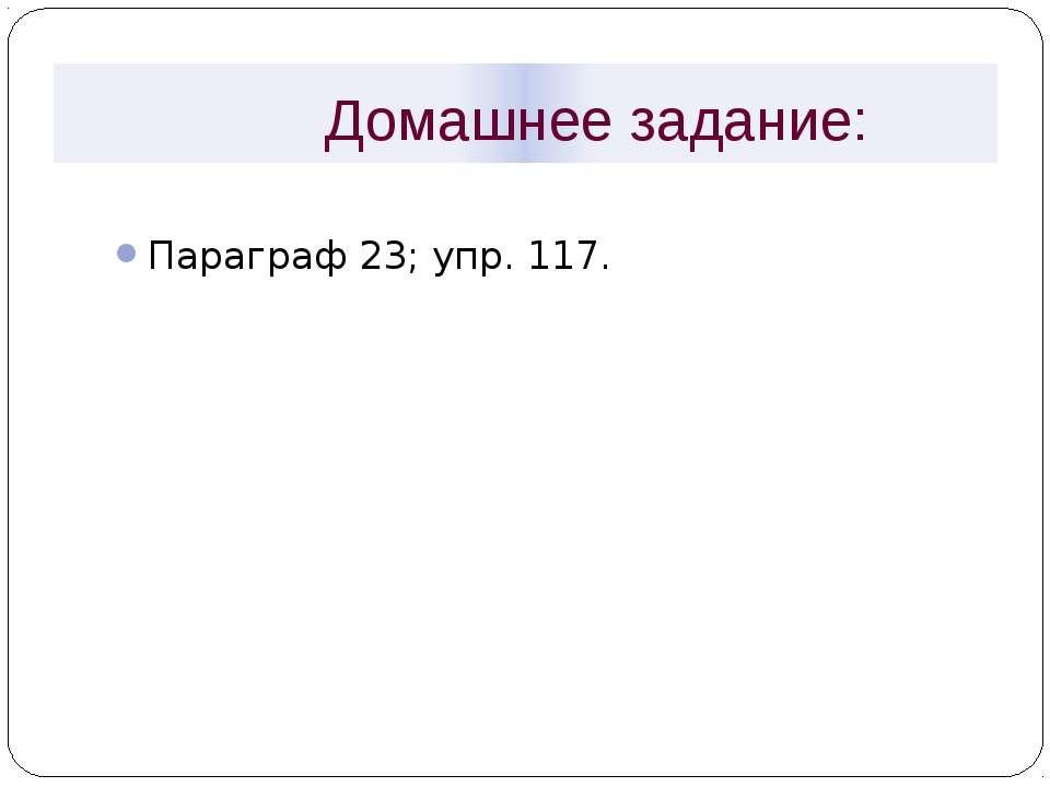 Домашнее задание: Параграф 23; упр. 117.