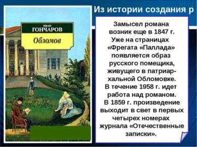 Из истории создания р Замысел романа возник еще в 1847 г. Уже на страницах «Ф...